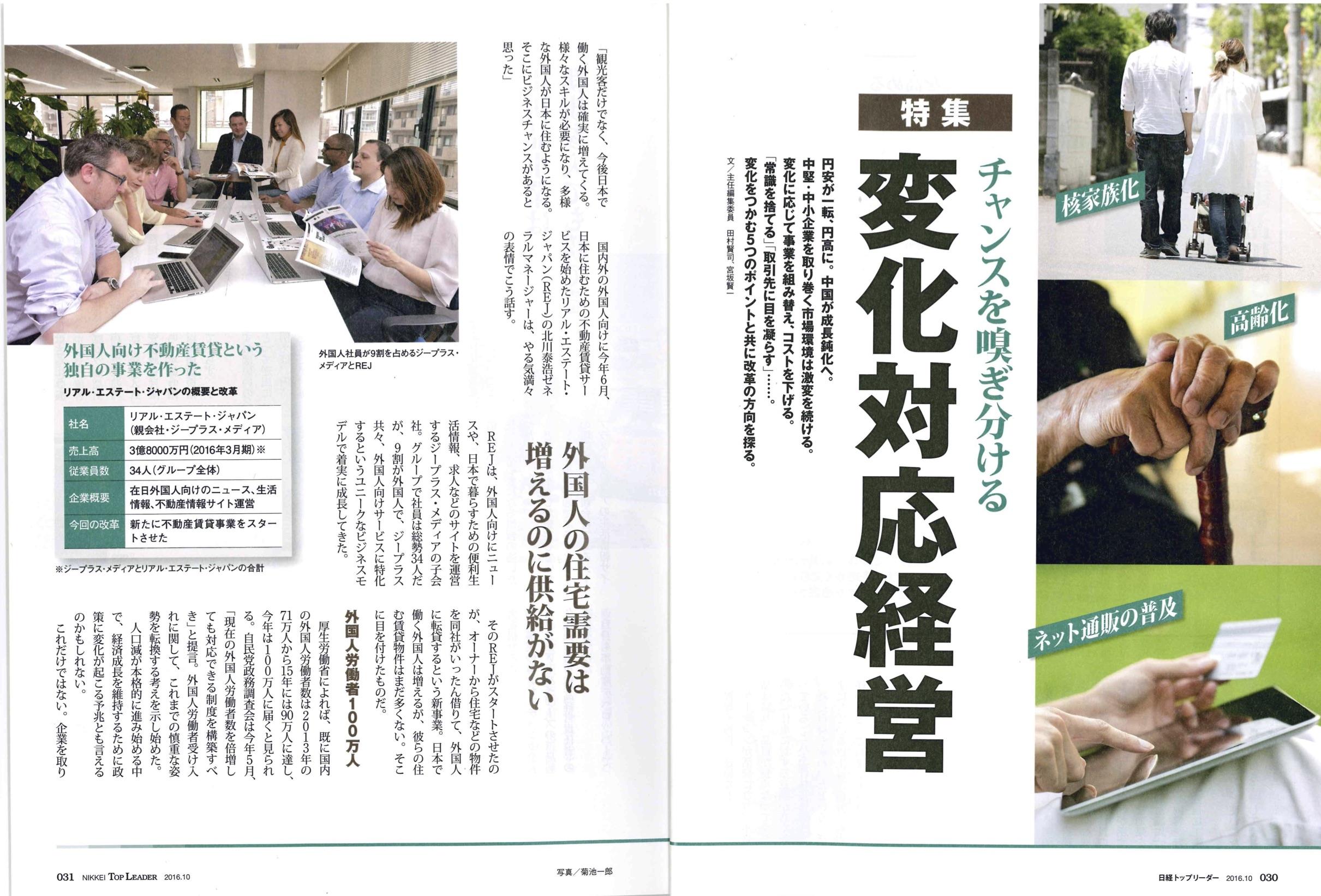 日経トップリーダー2016.10月号 2P.30-31.jpg