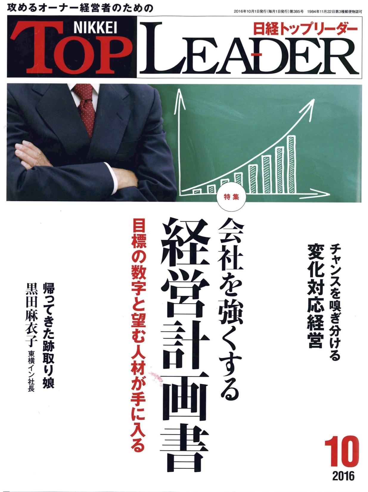 日経トップリーダー2016.10月号 表紙.jpg