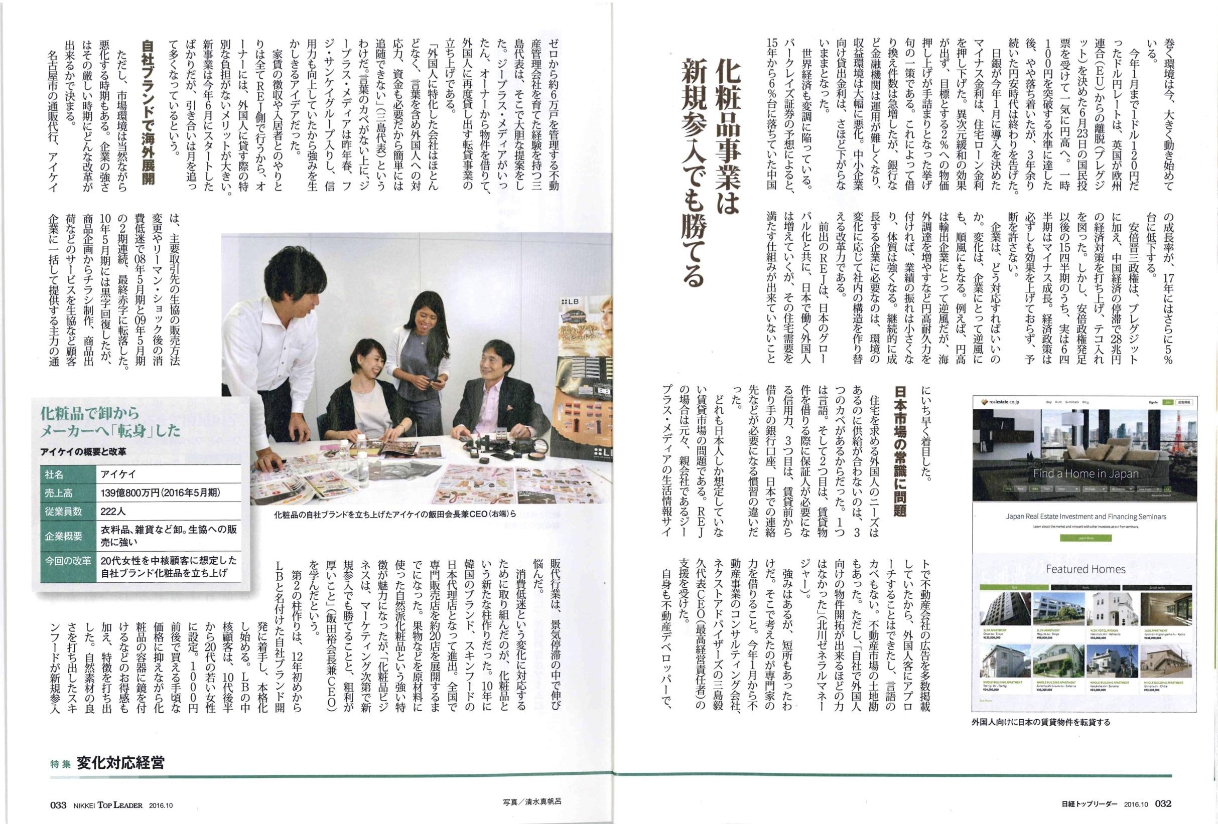 日経トップリーダー2016.10月号 P.32-33.jpg