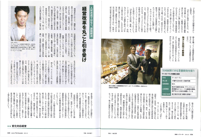 日経トップリーダー2016.10月号P.34-35.jpg