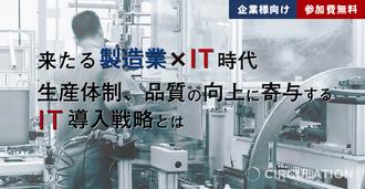 来たる製造業×IT時代 生産体制、品質の向上に寄与するIT導入戦略とは