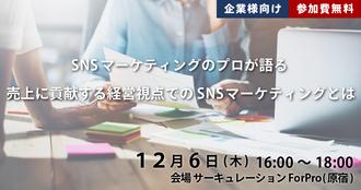 SNSマーケティングのプロが語る 売上に貢献する経営視点でのSNSマーケティングとは