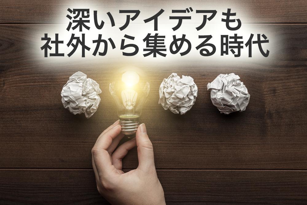 アイデアは社外から集める時代。 オープンイノベーションを活用してイノベーティブなアイデア創出に成功