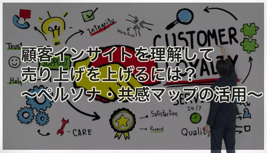 顧客インサイトを理解して売り上げを上げるには?~ペルソナ・共感マップの活用~