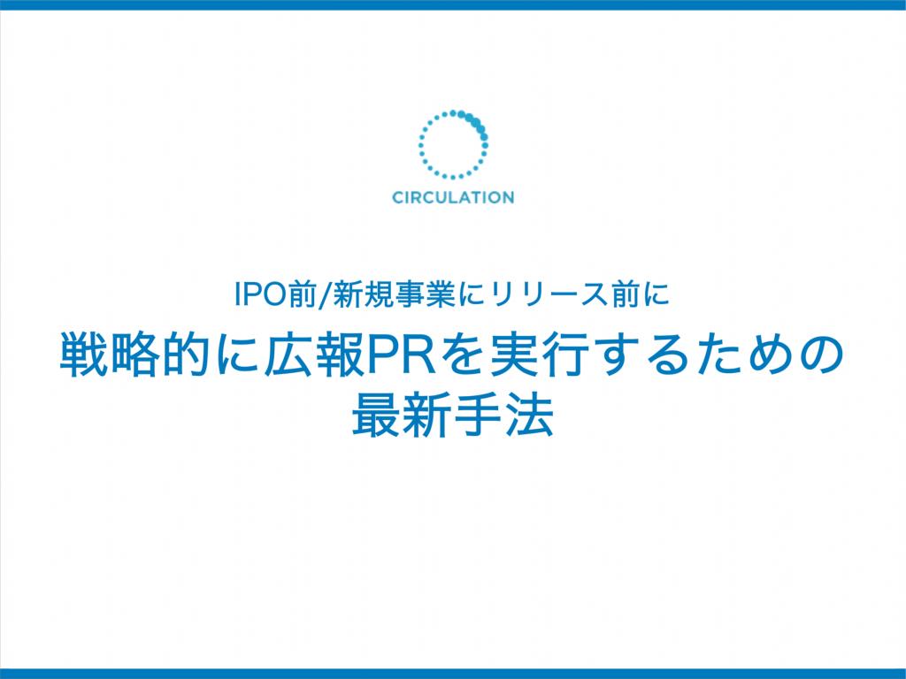 IPO前/新規事業にリリース前に 戦略的に広報PRを実行するための最新手法