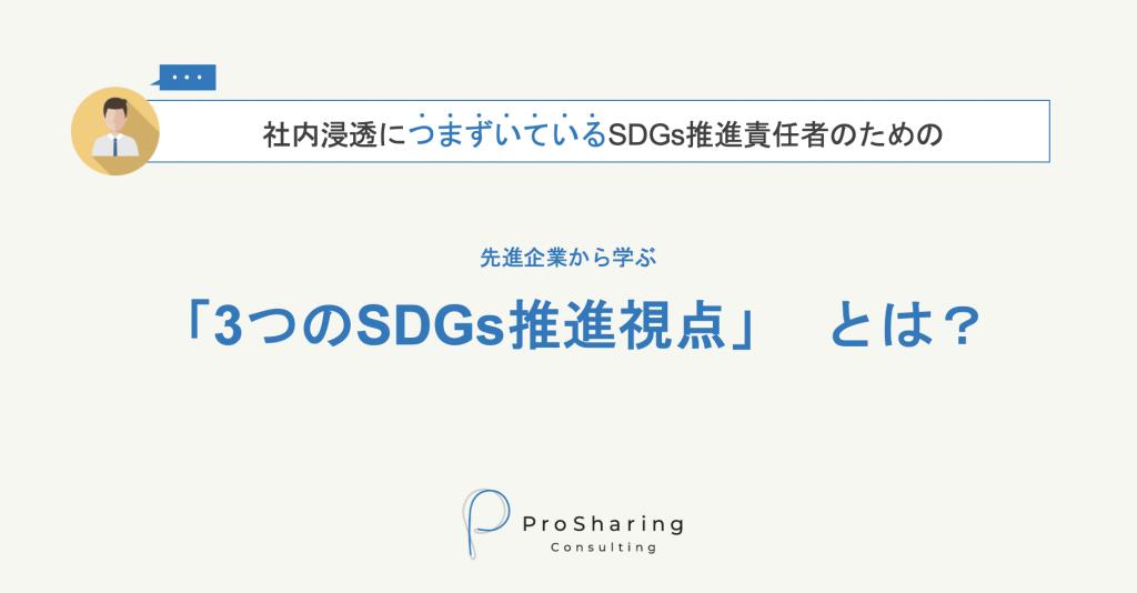 先進企業から学ぶ「3つのSDGs推進視点」とは?