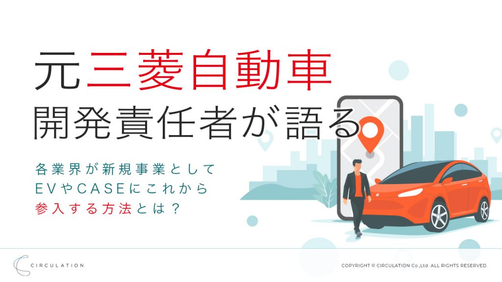 元三菱自動車開発責任者が語る ―各業界が新規事業としてEVやCASE市場にこれから参入する方法とは?―