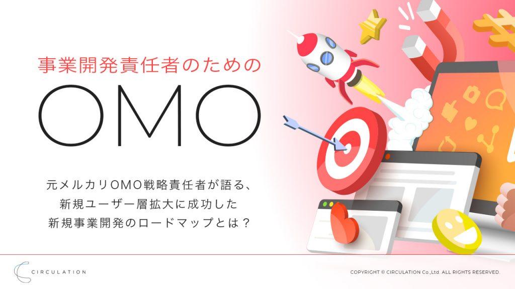 事業開発責任者のためのOMO ―元メルカリOMO戦略責任者が語る、新規ユーザー層拡大に成功した新規事業開発で重要なカスタマージャーニーとは?―