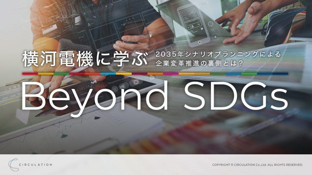 横河電機に学ぶBeyondSDGs ―2035年シナリオプランニングによる企業変革推進の裏側とは?―