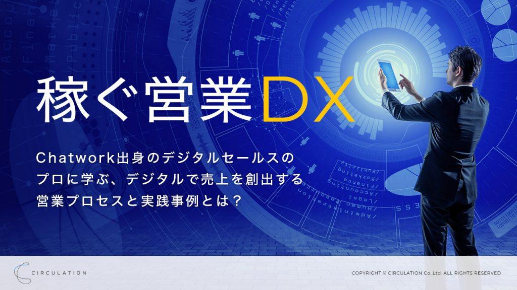 稼ぐ営業DX ―デジタルセールスのプロに学ぶ、デジタルで売上を創出する営業プロセスと実践事例とは?―