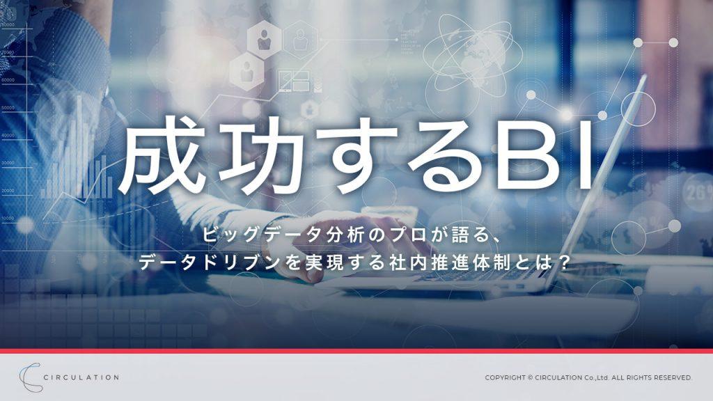 成功するBI ―ビッグデータ分析のプロが語る、データドリブンを実現するBIツール導入と社内推進体制とは?―
